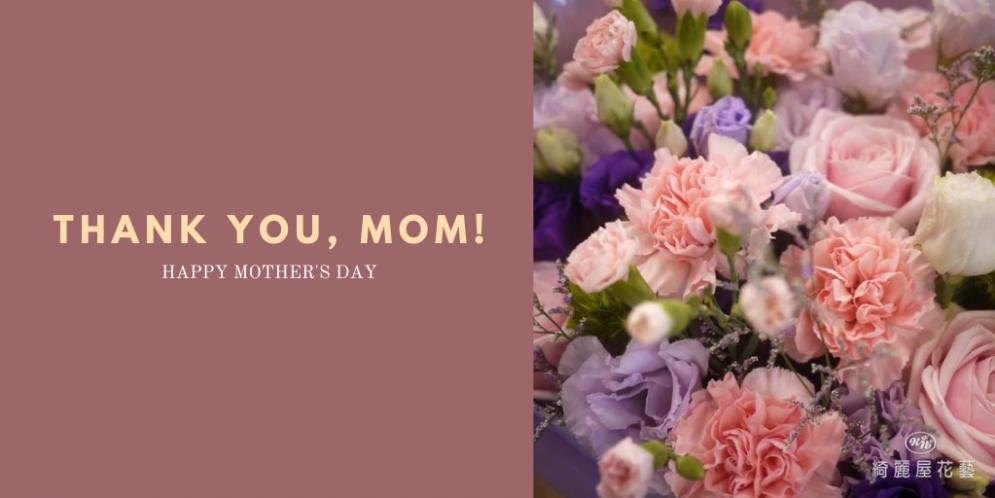 媽咪我愛您!母親節花禮歡迎訂購|高雄花店綺麗屋