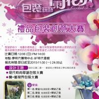1027蘭花-w42x59.4-01