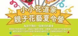 小小花道家親子花藝夏令營08.07|高雄花店綺麗屋專業教室