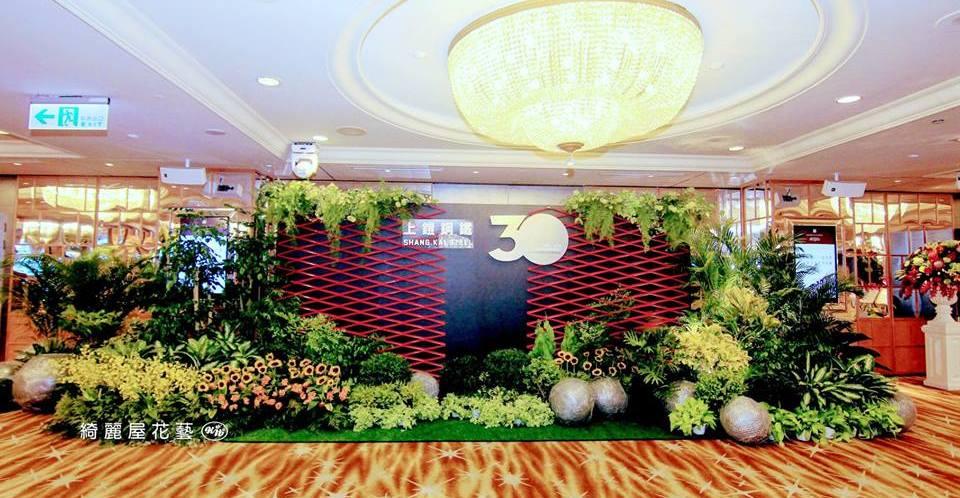 高雄專業花藝設計活動會場佈置|上鎧鋼鐵30週年暨國家磐石獎感恩晚會