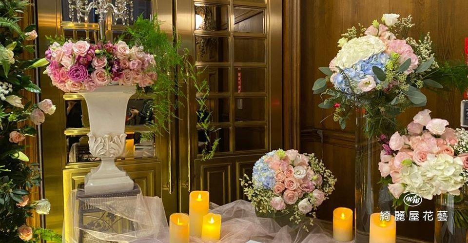 高雄老新台菜婚禮佈置 高雄婚禮佈置專業團隊綺麗屋