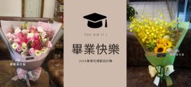 2020畢業花束網路訂購、專人送達|高雄花店綺麗屋