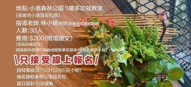 【高雄居家推廣園藝課程】療癒綠生活・創意居家風格壁飾 2020/10/17