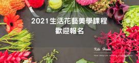 2021生活花藝美學課程招生中|高雄綺麗屋花藝教室
