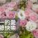 2021年七夕情人節花束歡迎訂購│高雄花店綺麗屋